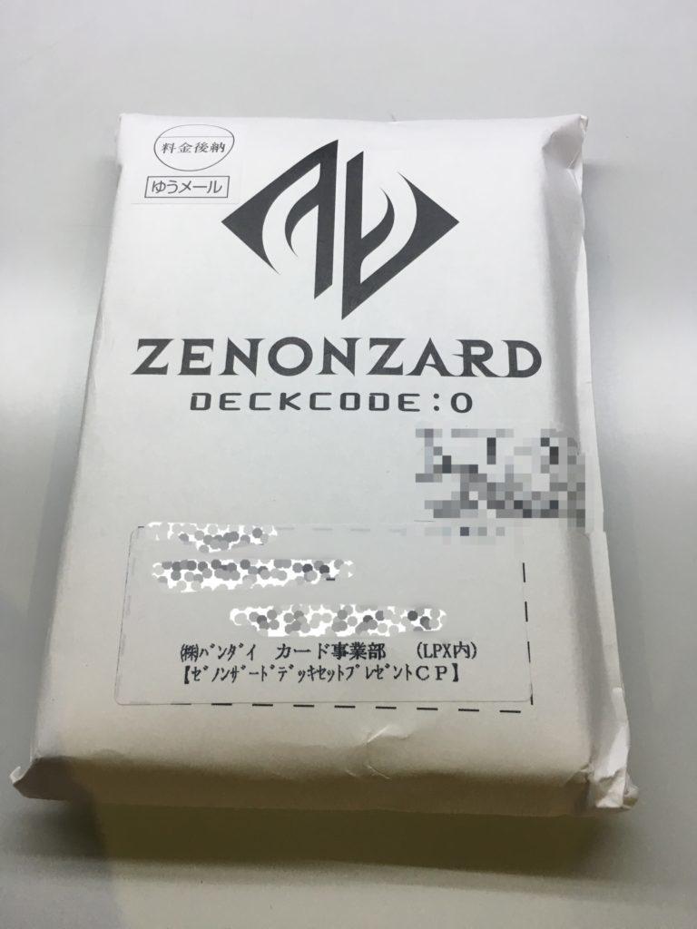 ゼノンザード デッキ レシピ